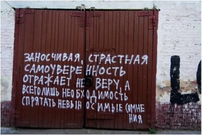 """: """"Auffälliges und leidenschaftliches Selbstbewusstsein spiegelt nicht den Glauben wider, sondern die Notwendigkeit, die unerträglichen Zweifel zu verstecken"""" Foto: Kirill Kto: https://www.facebook.com/kirill.kto/photos_albums"""