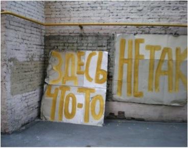 Kirill Kto: Hier stimmt etwas nicht, Foto: Kirill Kto: https://www.facebook.com/kirill.kto/photos_albums
