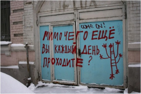 Kirill Kto: An was geht ihr jeden Tag noch vorbei?, Foto: Kirill Kto: https://www.facebook.com/kirill.kto/photos_albums