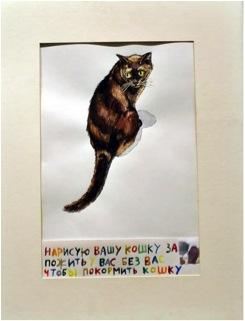 """Pavel Zumkin, Kirill Kto, »Ich male Ihre Katze und füttere sie dafür, dass ich bei Ihnen wohnen darf"""", 2012, Foto: Pavel Zumkin"""