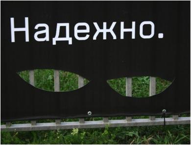 Kirill Kto: Sicher Foto: Kirill Kto: https://www.facebook.com/kirill.kto/photos_albums
